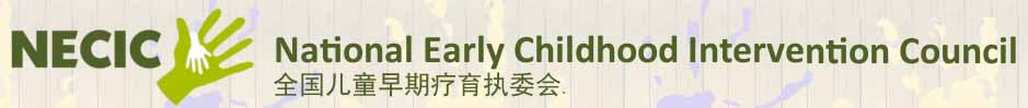 National Early Childhood Intervention Council (NECIC) Malaysia